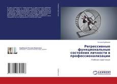 Bookcover of Регрессивные функциональные состояния личности в профессионализации