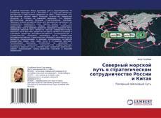 Couverture de Северный морской путь в стратегическом сотрудничестве России и Китая