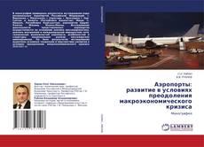 Обложка Аэропорты: развитие в условиях преодоления макроэкономического кризиса