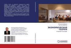 Capa do livro de ЭКОНОМИЧЕСКАЯ ТЕОРИЯ