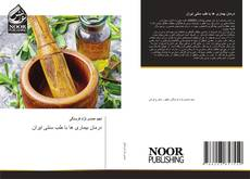 درمان بیماری ها با طب سنتی ایران kitap kapağı