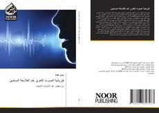 Обложка فيزيائية الصوت اللغوي عند الفلاسفة المسلمين