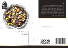 Copertina di طب ایرانی
