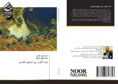 مياه الأهوار بين الواقع والطموح kitap kapağı