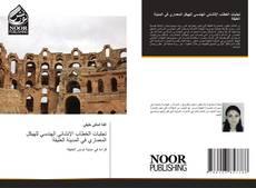 Copertina di تجليات الخطاب الإنشائي الهندسي للهيكل المعماري في المدينة العتيقة