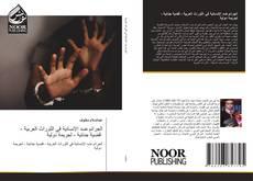 الجرائم ضد الإنسانية في الثوراث العربية - قضية جنائية - لجريمة دولية kitap kapağı