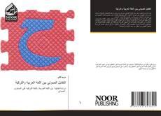Copertina di التقابل الصوتي بين اللغة العربية والتركية