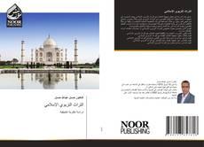 Copertina di التراث التربوي الإسلامي