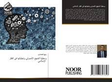 Copertina di وسطية المنهج الأصولي وتجلياتها في الفكر الإسلامي