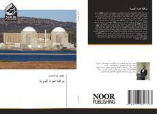Bookcover of مراقبة المواد النووية
