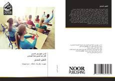 التعليم المتمايز kitap kapağı
