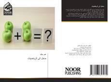 Bookcover of مدخل الى الرياضيات