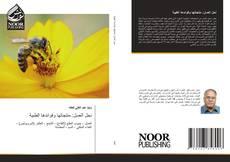 Portada del libro de نحل العسل: منتجاتها وفوائدها الطبية