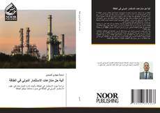 Portada del libro de آلية حل منازعات الاستثمار الدولي في الطاقة