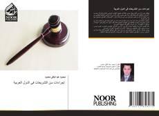 Capa do livro de إجراءات سن التشريعات فى الدول العربية