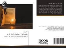 مفهوم الأمة وأوصافها في القرآن الكريم kitap kapağı
