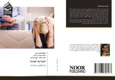 Bookcover of الحياة بعد الصدمة