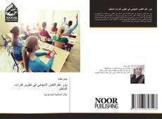 Copertina di دور علم النفس الايجابي في تطوير قدرات المتعلم