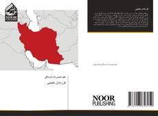 Bookcover of فرزندان خمینی
