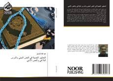 Copertina di المعايير النصية في النص الديني والدرس البلاغي والنص الأدبي