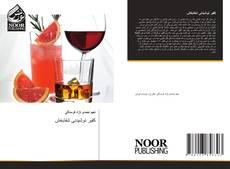 Bookcover of کفیر نوشیدنی شفابخش