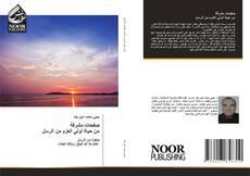 Bookcover of صفحات مشرقة من حياة أولي العزم من الرسل
