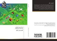 Bookcover of اقتصاديات النقل