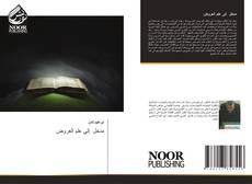 Bookcover of مدخل إلى علم العروض