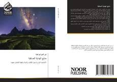 Bookcover of منابع الهداية الصافية