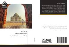 Bookcover of أحكام الصلاة وشروطها
