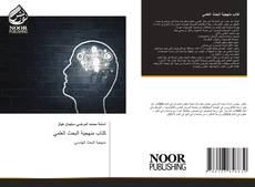 Bookcover of كتاب منهجية البحث العلمي