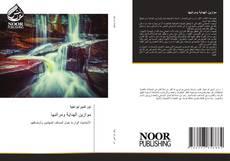 Bookcover of موازين الهداية ومراتبها