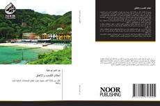 Bookcover of أحكام الكسب والإنفاق