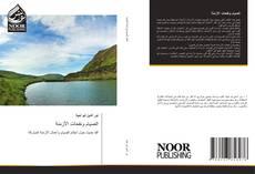 Bookcover of الصيام ونفحات الأزمنة