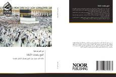 Bookcover of الحج ونفحات الأمكنة