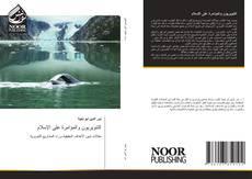 Bookcover of التنويريون والمؤامرة على الإسلام