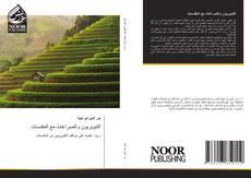 Bookcover of التنويريون والصراعات مع المقدسات