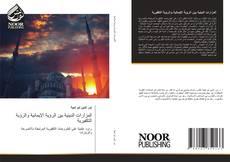 Bookcover of المزارات الدينية بين الرؤية الإيمانية والرؤية التكفيرية