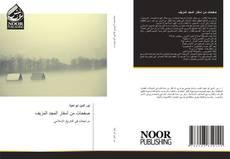 Bookcover of صفحات من أسفار المجد المزيف