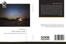 Bookcover of العرفان بين التصوف والقرآن