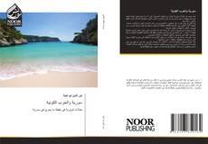 Bookcover of سورية والحرب الكونية