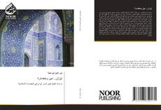Bookcover of إيران.. دين وحضارة