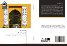 Bookcover of إيران.. نظام وقيم