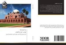 Bookcover of إيران.. ثورة وانتصار