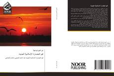 Portada del libro de قيم الحضارة الإسلامية الجديدة