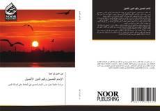 Portada del libro de الإمام الحسين وقيم الدين الأصيل