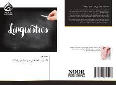 Bookcover of اللسانيات العامة في ضوء النحو والدلالة