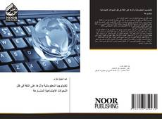 Bookcover of تكنولوجيا المعلوماتية وأثرها على اللغة في ظل التحولات الاجتماعية المتسارعة