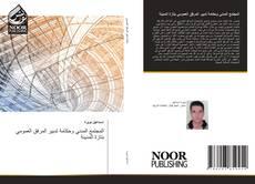 Bookcover of المجتمع المدني وحكامة تدبير المرفق العمومي بتازة المدينة