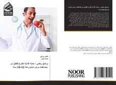 Bookcover of برنامج رياضي – حمية غذائية مقترح للتقليل من مضاعفات مرض السكري فئة (12-16) سنة
